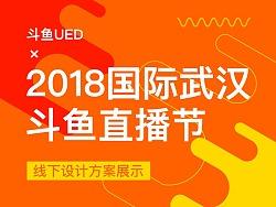 2018斗鱼直播节