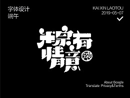 """""""端午主题""""卡通字集锦"""