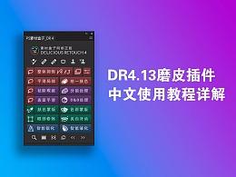 DR4插件中文使用教程详解神器的磨皮插件