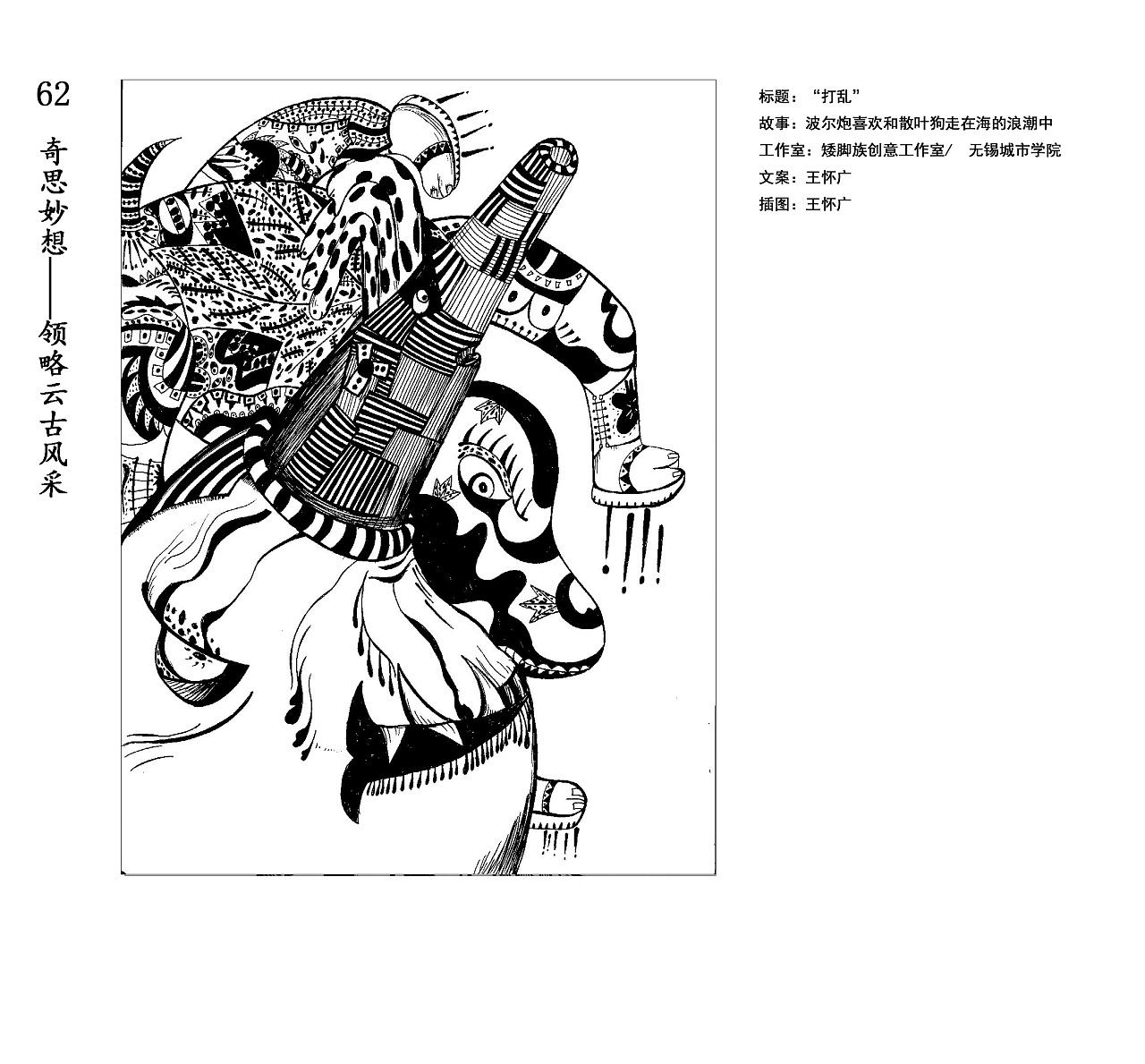 云古时代 动漫人物集结#动漫作品