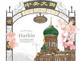 城市印象第四站——哈尔滨