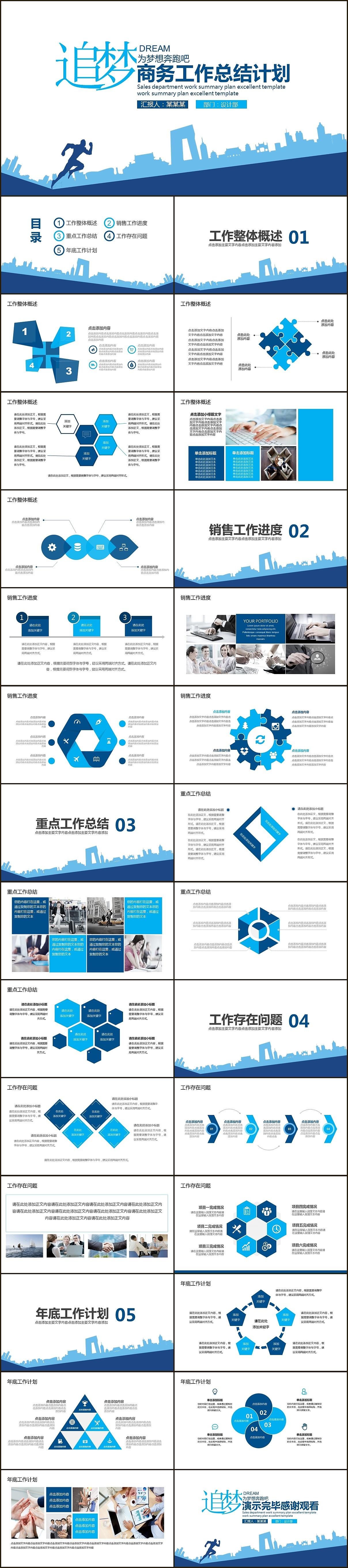 蓝色追梦为梦想而奋斗商务部门工作总结汇报ppt模板图片