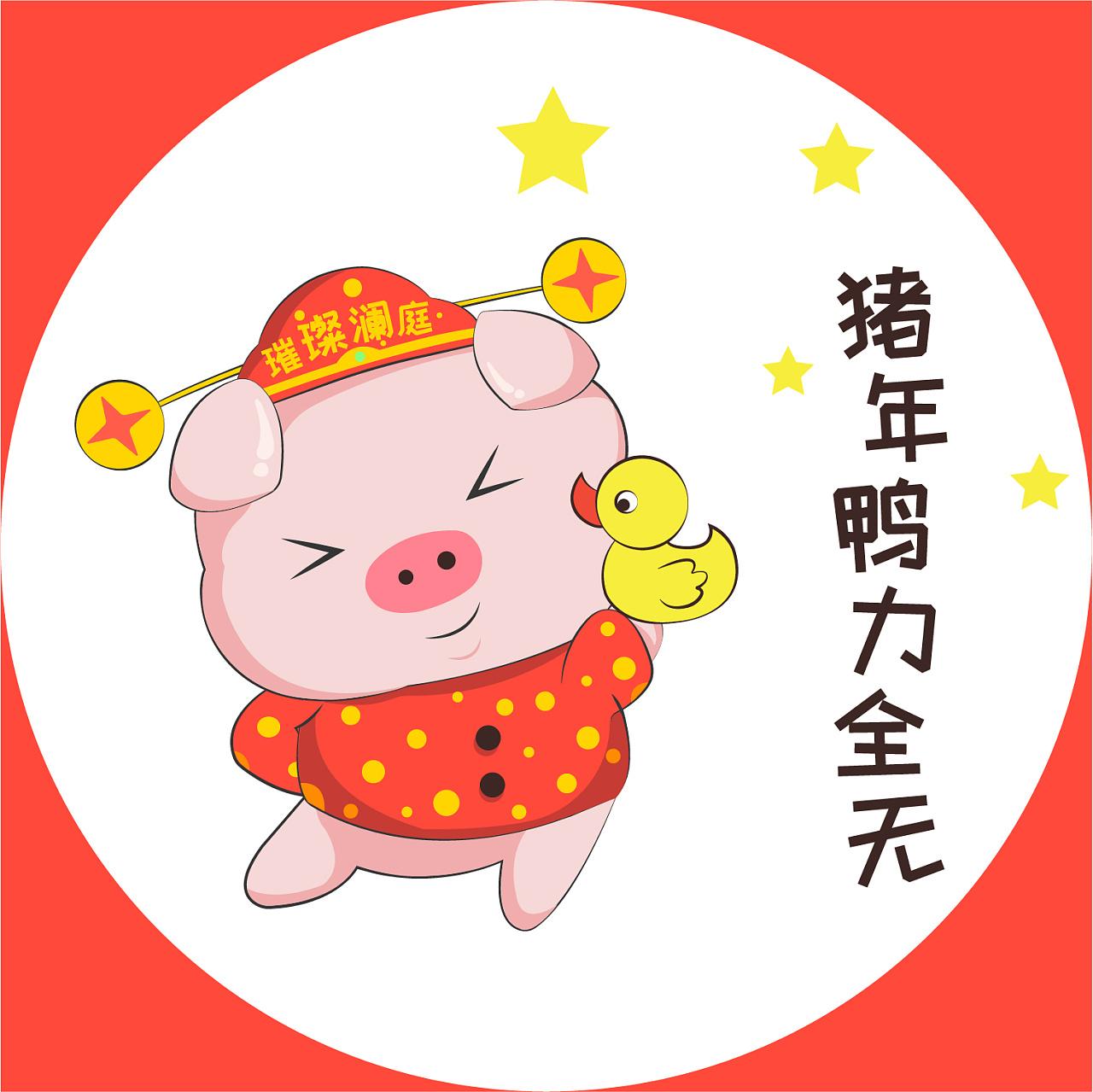 新春可爱小猪表情包动图