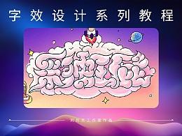 彩虹屁-字效设计教程,真香!