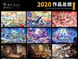 2020商业插画总结