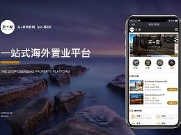 """""""买+家""""官网pc、app"""