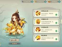 GAME UI项目:中国风UI淡雅