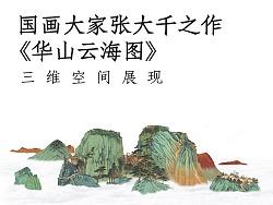 国画大家张大千之作《华山云海图》 三维空间展现!