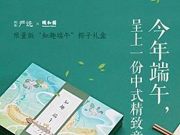 知趣端午:今年端午,呈上一份中式精致意趣!