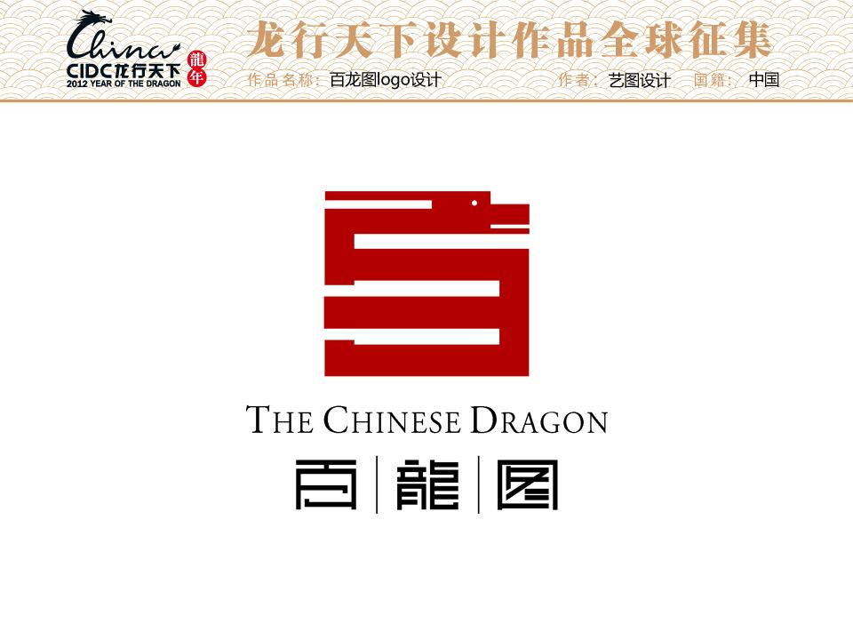 百龙图logo设计|其他|文案/策划|花山水溪 - 原创作品图片