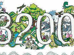 叁杄二-云南3200年茶祖古树红茶插画
