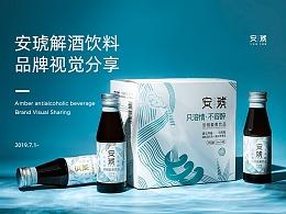 安琥解酒饮料 | 视觉品牌设计分享