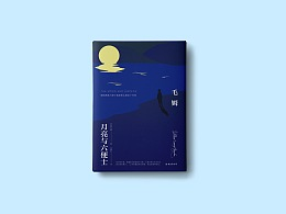 书籍封面设计 练习2