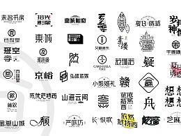 2018-2019   字体&标志设计