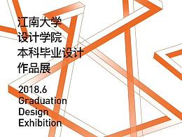 2018江南大学设计学院本科毕业设计作品展#2018毕业展#