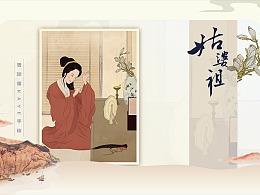 姑婆祖-古风插画