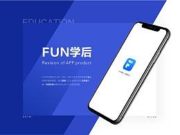FUN学后 教育APP 改版设计