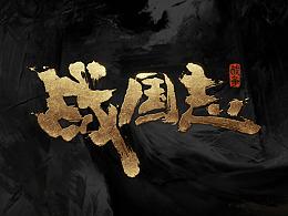 网易游戏《战国志》界面设计