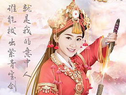 赵艺——艺人宣传海报