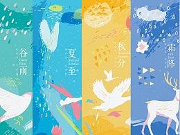 「梵斯曼卡」中华二十四节气茶叶包装