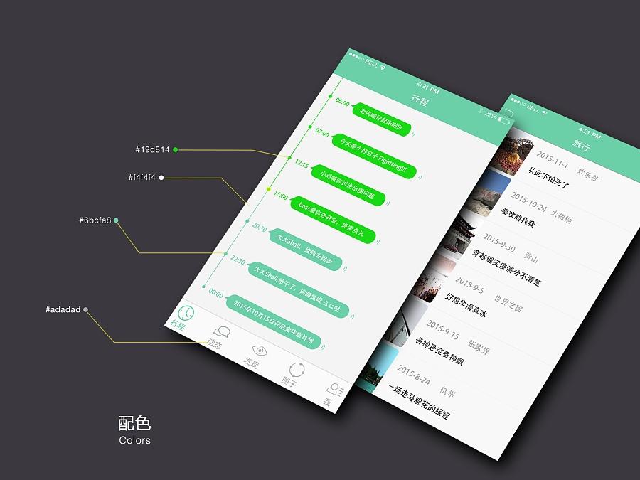 《金字塔计划》app界面设计