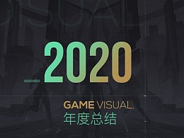 2020-游戏视觉总结