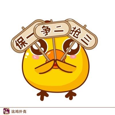 比鸡能量|UI|原创UI|好多人叫周洁__-游戏作的表情v能量搞笑图片图片