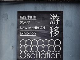 游移——艺术展海报