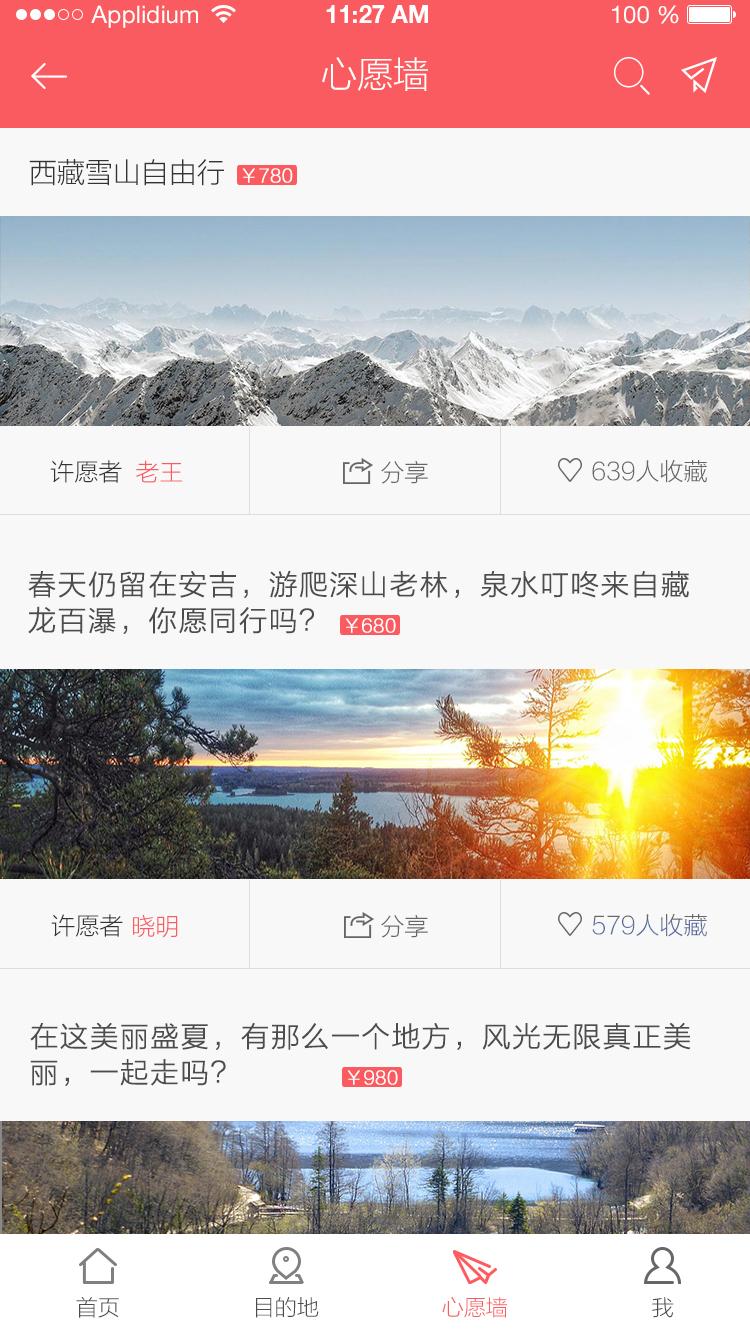 旅游APP界面设计|移动设备\/APP界面|GUI|Icbe