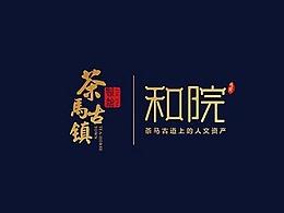 茶马古镇围墙/品牌字体/VI/ logo标志/导视/包装