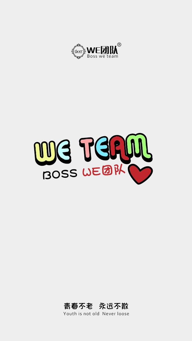 【萱草】boss team 微商团队年终线下海报|海报|平面