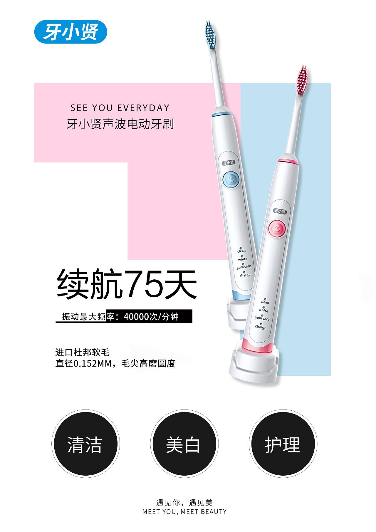 电动牙刷活动促销海报设计