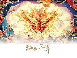 【华为 X 神武十周年】插图