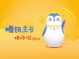 腾讯王卡品牌形象-咔咔哦kko