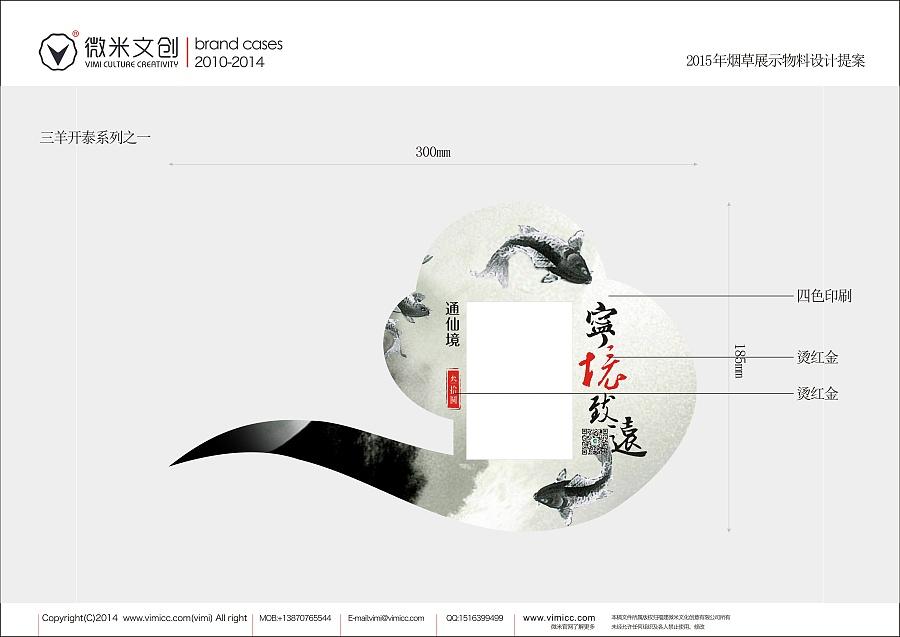 烟草文创|中国微米LOGO|羊牛大吉|金羊送福|烟平面设计v烟草信息河南图片