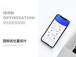 办公app-图标重设计