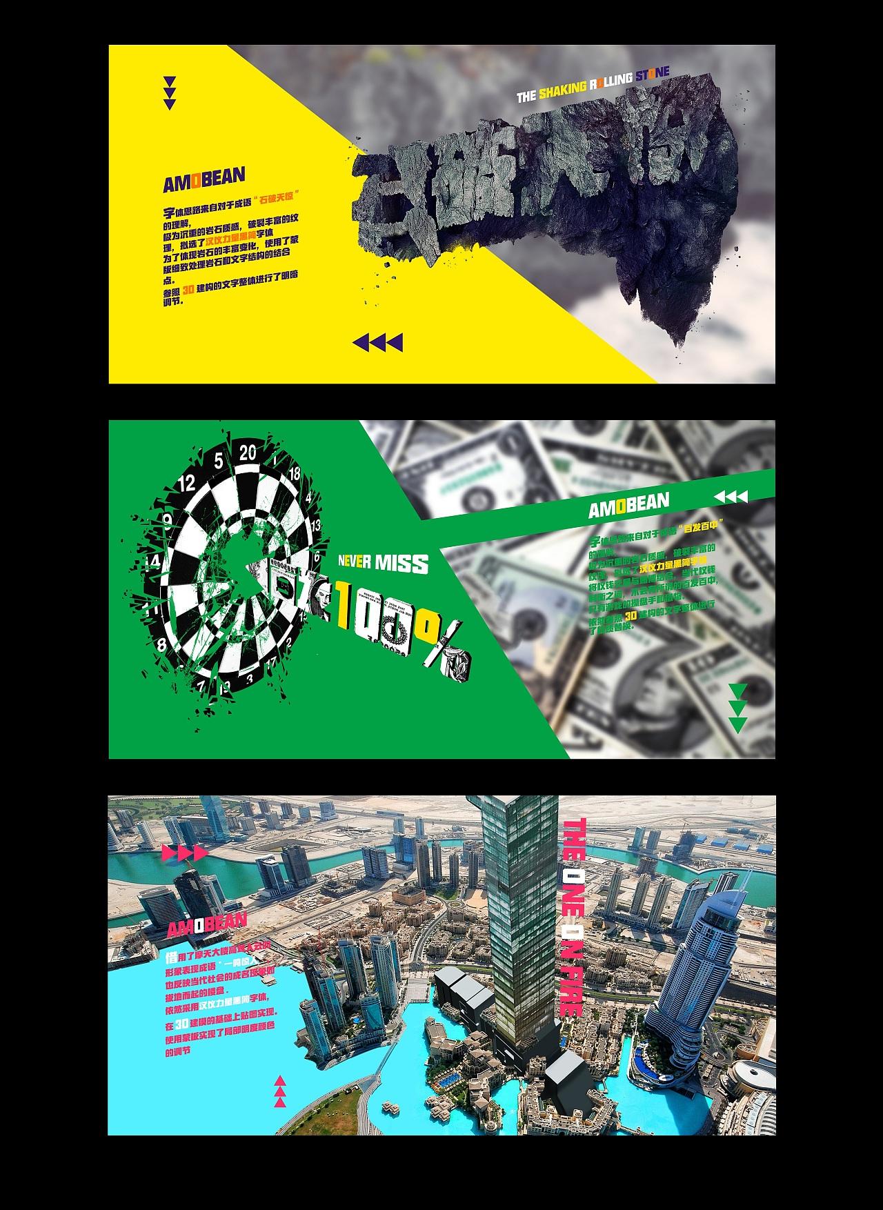 【成语创意】成语创意合成海报图片
