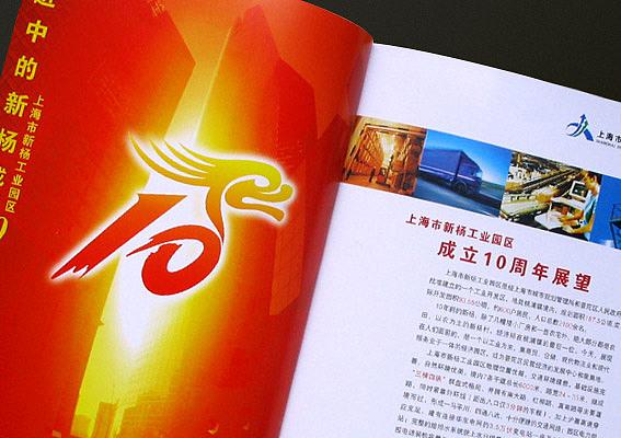 活动画册设计公司,上海活动画册设计图片,公司宣传画册设计,北京企业图片