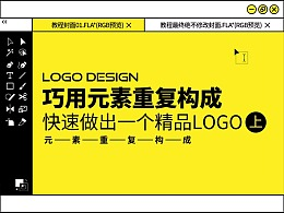 LOGO设计教程之元素重复