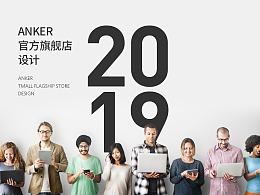 2019 ANKER官旗设计