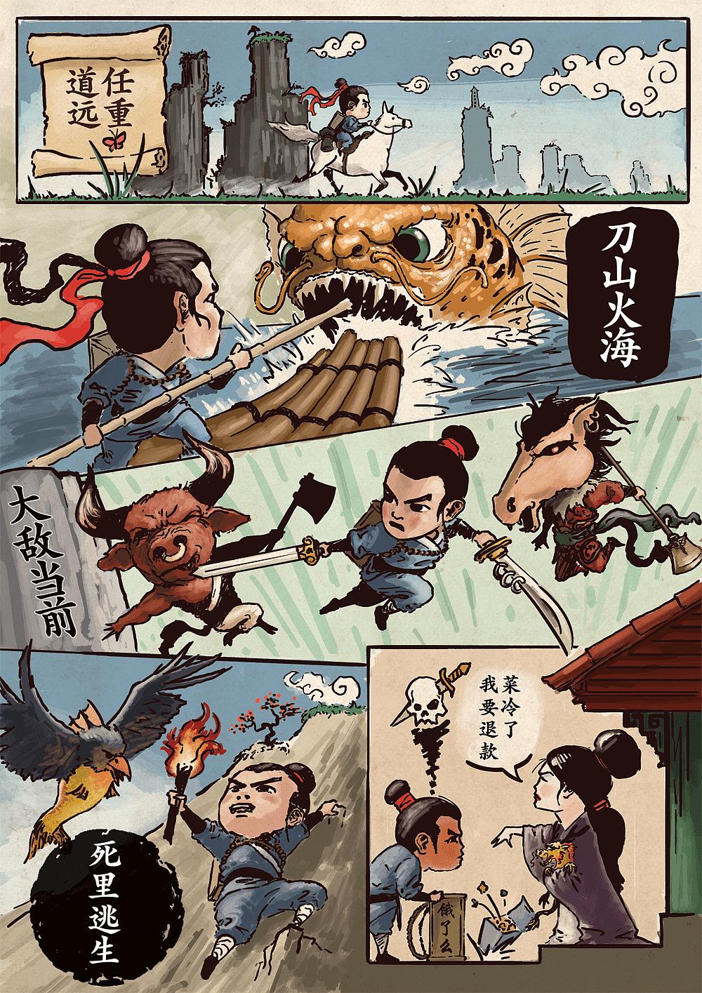 饿了么游记 动漫 短篇\/四格漫画 sivereta - 原创作品 - 站酷 (ZCOOL)