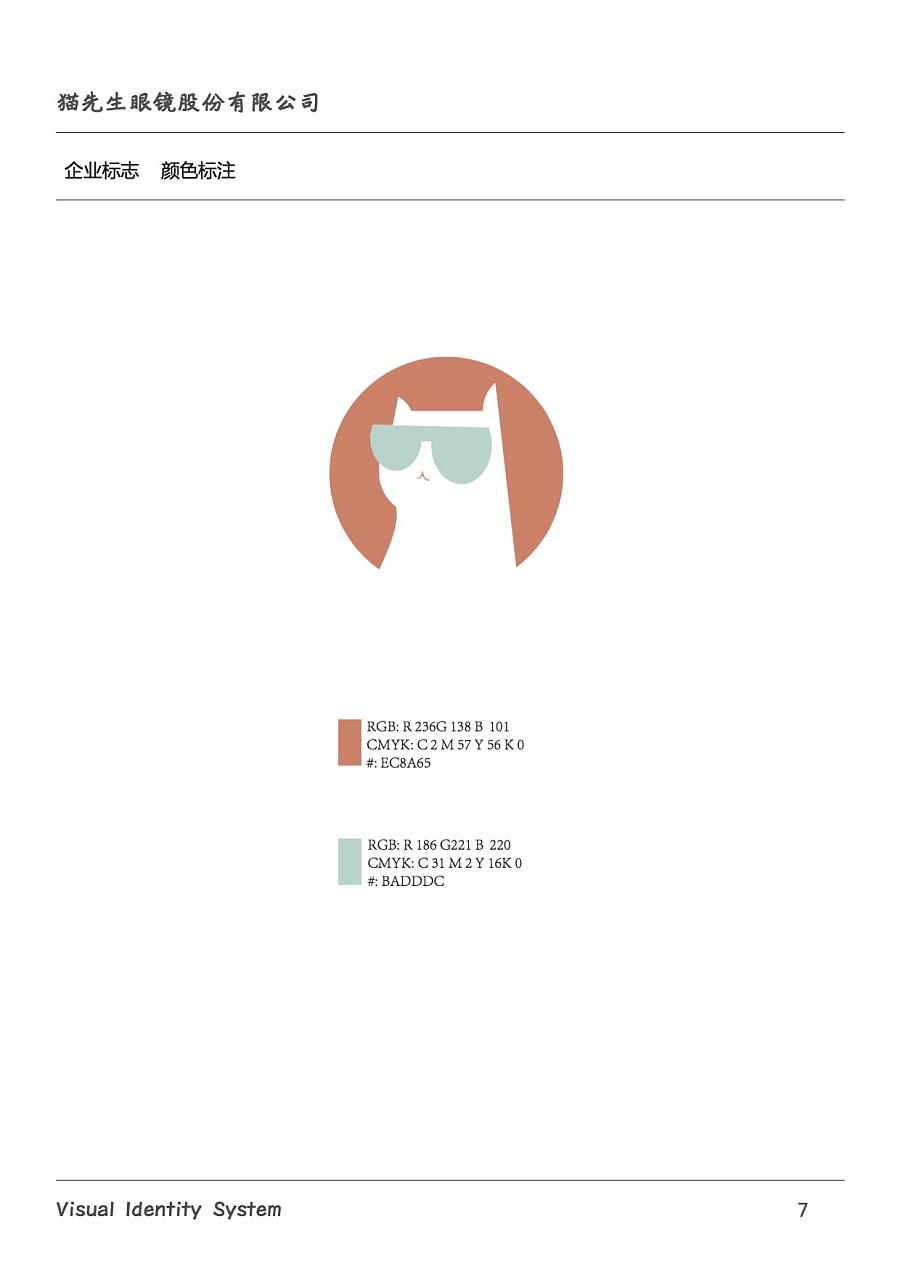 猫先生眼镜|品牌|平面|keepsilence - 原创设计作品