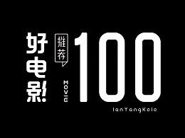好电影推荐系列字体100例