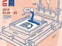 丝网印刷体验海报