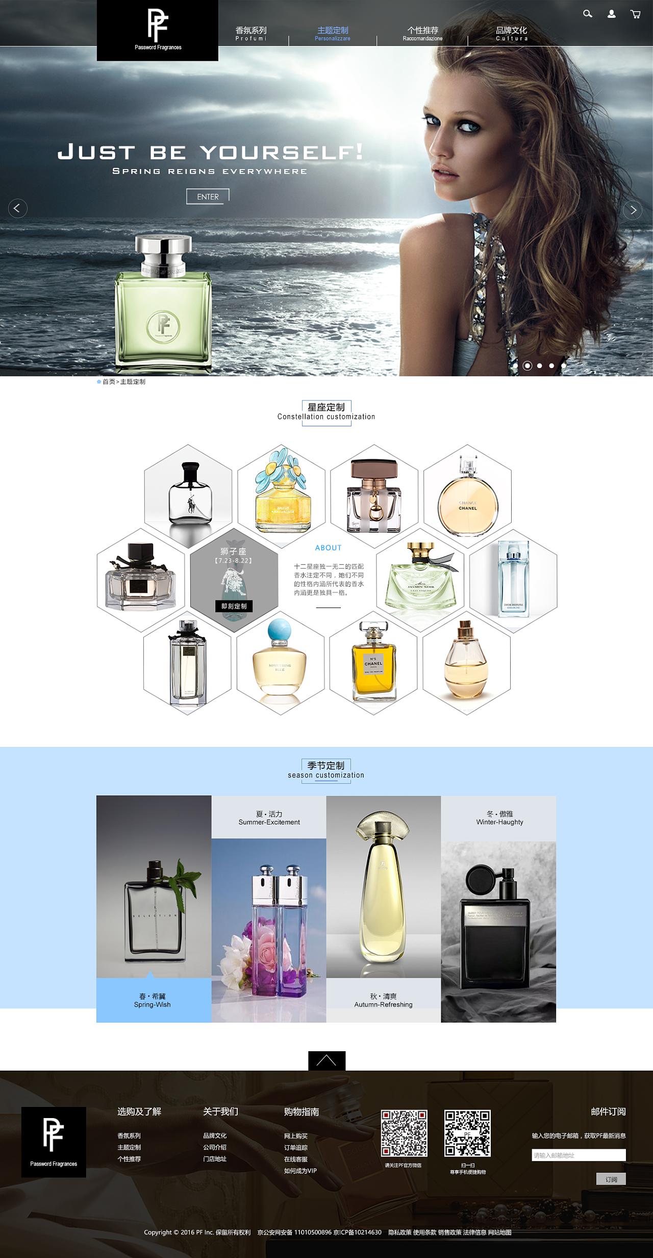 香水电商网页