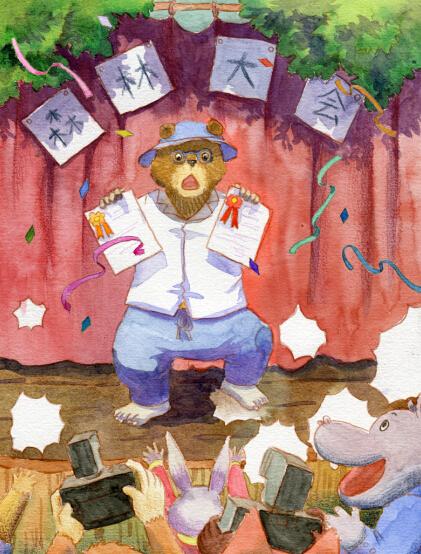 核桃鼠和熊爸爸