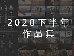 2020下半年作品集