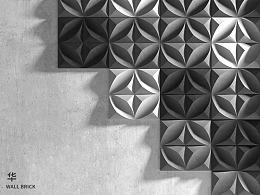 墙砖 华 | 清水混凝土轻奢艺术设计