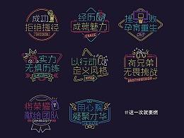 #这一次就要燃# 芝华士#NBA中国赛2017#上海赛视觉