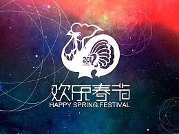 2017鸡年全球吉庆生肖LOGO设计大赛